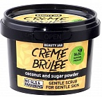 Beauty Jar CRÈME BRÛLÉE - gentle scrub for gentle skin, 120g