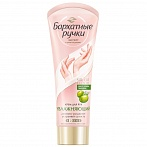 Barhatnie ručki Moisturizing hand cream , 80ml