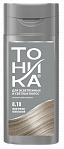 TONIKA  8.10 Pearly Ash Tinted balm, 150ml