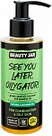 Beauty Jar SEE YOU LATER, OILYGATOR! - Facial cleansing oil for combination and oily skin, 150 ml